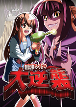 book-mikurudai.jpg